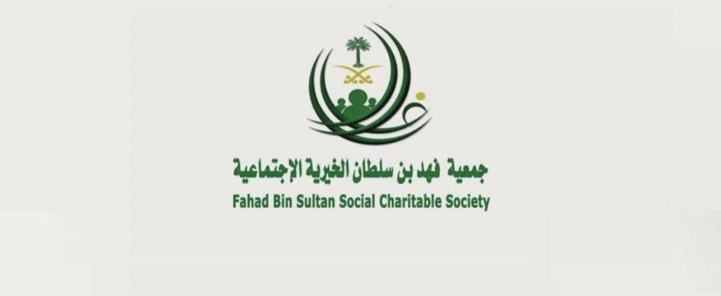 بأكثر من 4 ملايين ريال.. خيرية فهد بن سلطان تواصل توزيع السلال الغذائية وكسوة العيد في تبوك