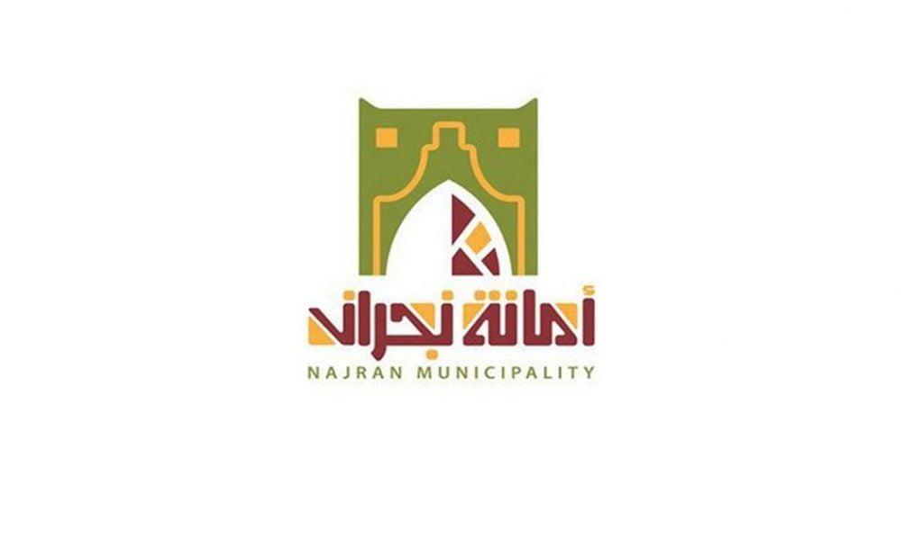أمانة منطقة نجران تكثف عملها خلال إجازة عيد الفطر للحفاظ على الصحة العامة