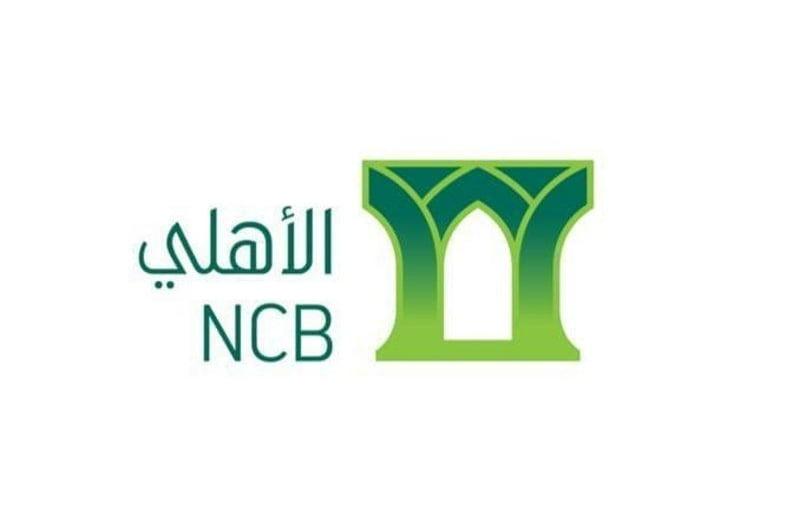 البنك الأهلي يعلن توزيع أرباح بقيمة 3.5 مليار ريال