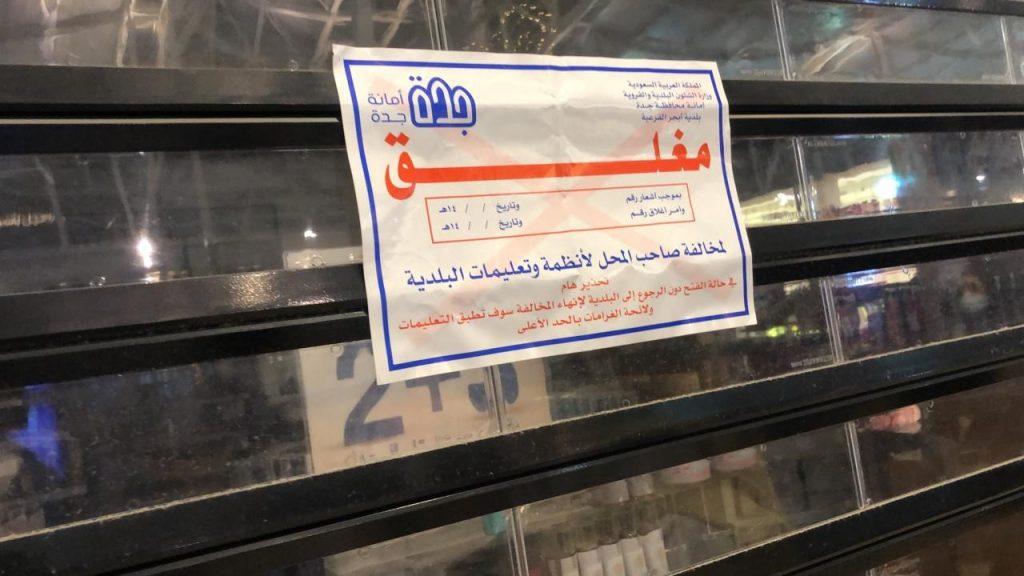 أمانة جدة تنفذ 7356 جولة رقابية خلال العيد وتغلق 92 منشأة