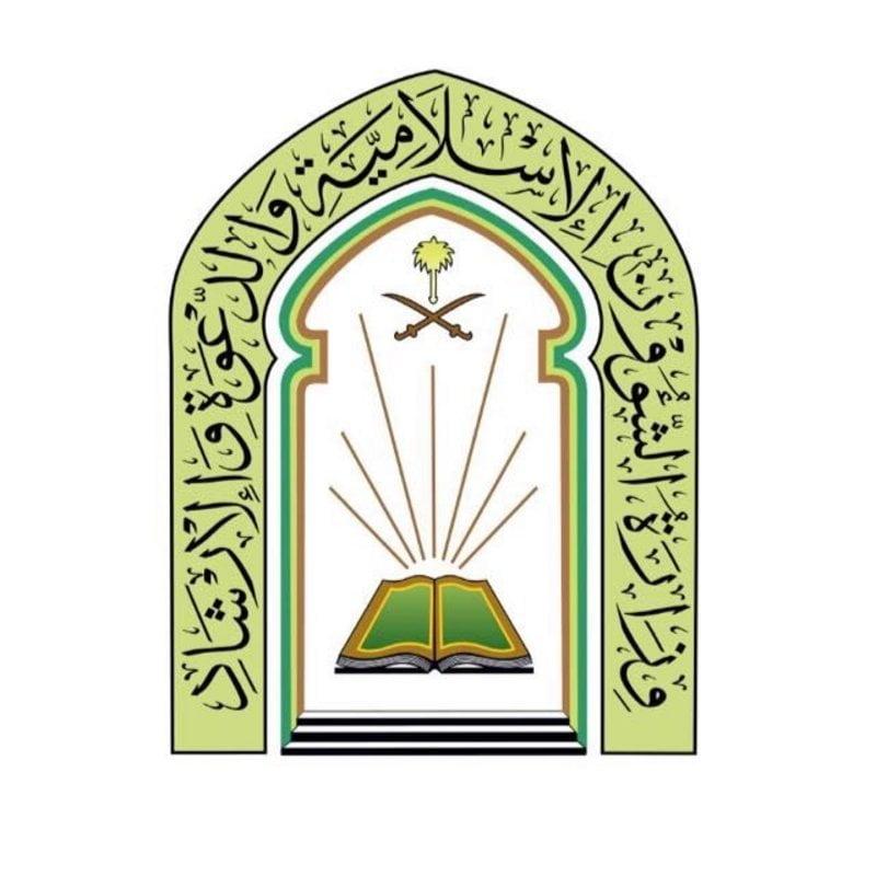 الشؤون الإسلامية تغلق 13 مسجداً مؤقتاً في 5 مناطق