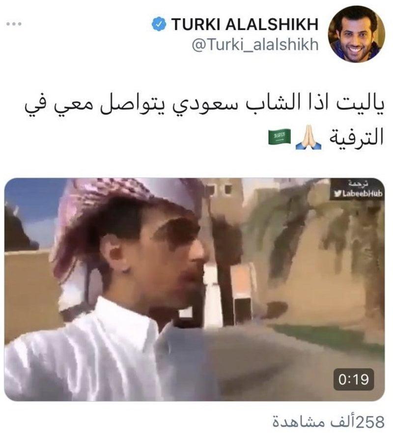 """""""آل الشيخ"""" يتفاعل مع شاب برز في صناعة المحتوى ويدعوه للانضمام لـ""""هيئة الترفيه"""""""
