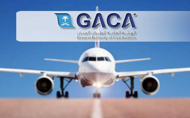 هيئة الطيران المدني تصدر الدليل الإرشادي المحدث للمسافرين