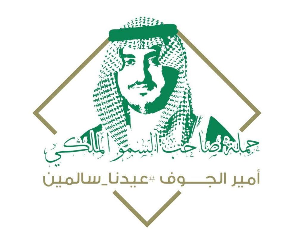 أمير الجوف يطلق حملة #عيدنا_سالمين للاحتفال بعيد الفطر وسط الالتزام بتطبيق الإجراءات الاحترازية