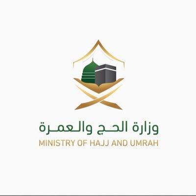 وزارة الحج تعلن عزم المملكة إقامة شعيرة الحج لعام 1442 وفق الإجراءات الوقائية