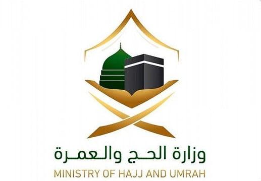 وزارة الحج والعمرة تنعش قطاع الفنادق بمنحه خاصية إصدار تصاريح العمرة خلال شهر رمضان المبارك