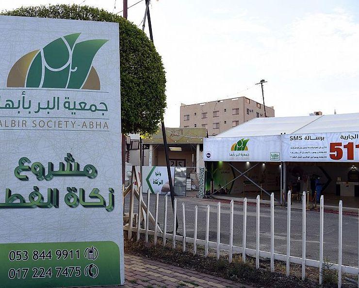 جمعية البر الخيرية بأبها تبدأ في استقبال زكاة الفطر