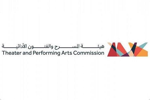 هيئة المسرح والفنون الأدائية تنظم ورشاً مسرحية متقدمة في الصناعة المسرحية