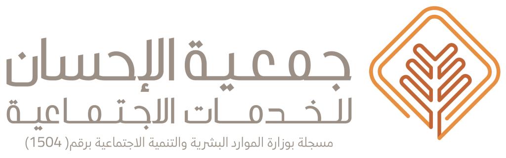 جمعية الإحسان ببريدة تبدأ باستقبال طلبات توكيل شراء زكاة الفطر