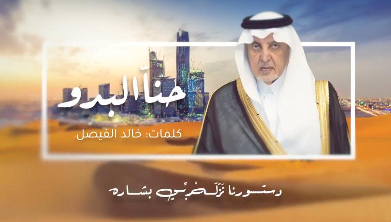 """الأمير خالد الفيصل في قصيدة جديدة: """"حنّا البدو"""" نبني الصحاري حضارة"""