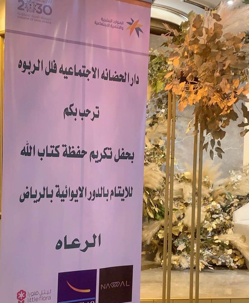 حضانة الرياض تختتم مسابقة تحفيظ القرآن