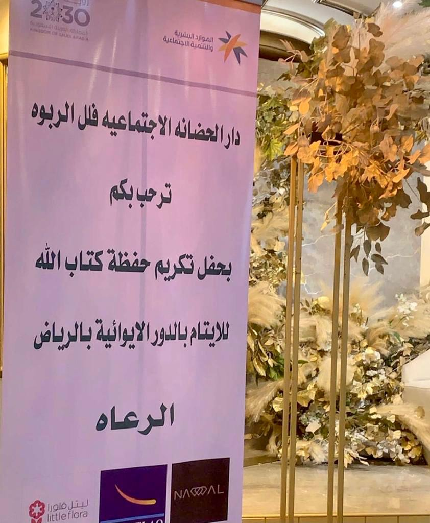 """المطلق""""يحتضن اختتام مسابقة تحفيظ القرآن لأيتام الرياض"""