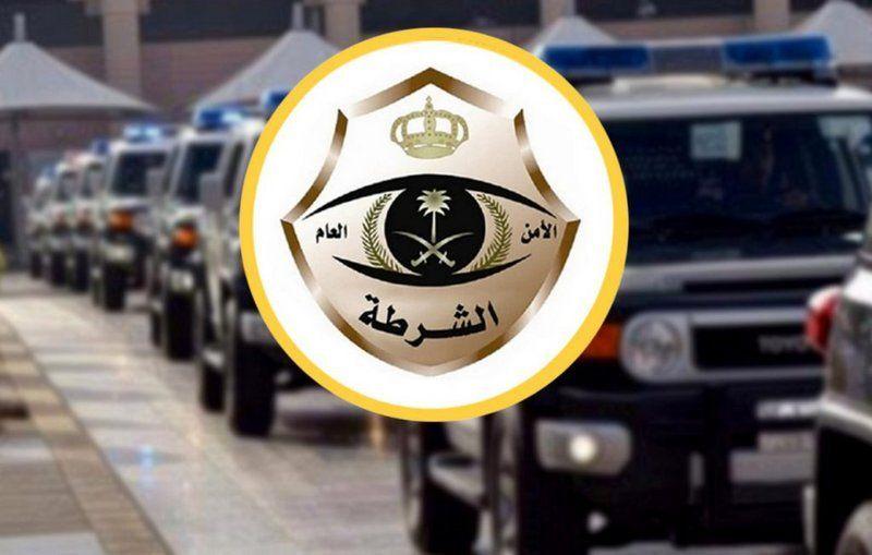 شرطة منطقة الرياض: القبض على شخصين تورطا بارتكاب جريمة سطو