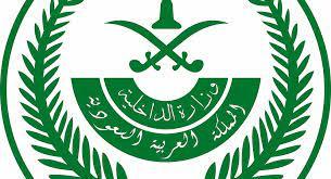 وزارة الداخلية: القصاص من قاتل مواطن في الطائف