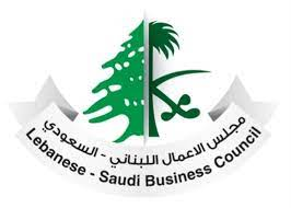 مجلس الأعمال اللبناني السعودي يستنكر تصريحات وزير الخارجية اللبناني