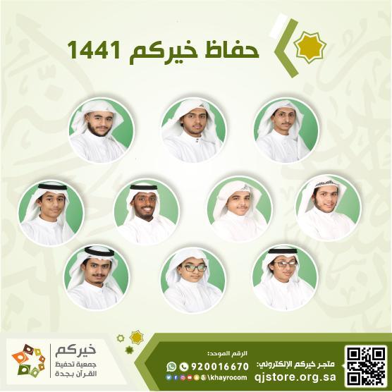 خيركم تعلن أسماء أوائل حفاظ وحافظات جدة عبر إذاعة القرآن
