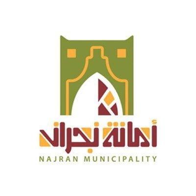 أمانة نجران تنفذ 909 جولات رقابية