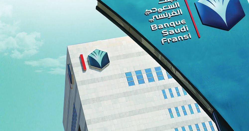 البنك السعودي الفرنسي يطرح وظائف شاغرة
