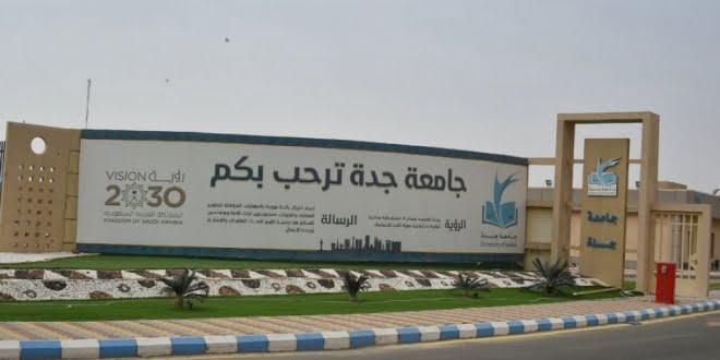 جامعة جدة تعلن عن وظائف أكاديمية لحملة الدكتوراه