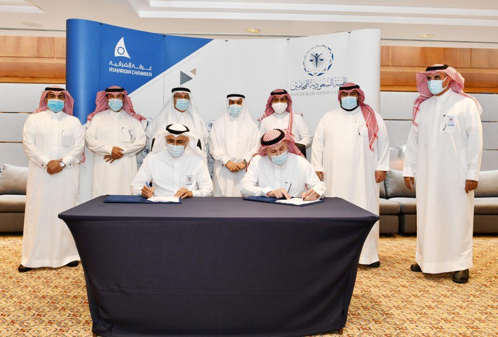 """""""غرفة الشرقية"""" و""""الهيئة السعودية للمحامين"""" تبرمان اتفاقية لتطوير الممارسة المهنية وتمكين قطاع المحاماة لخدمة قطاع الأعمال"""