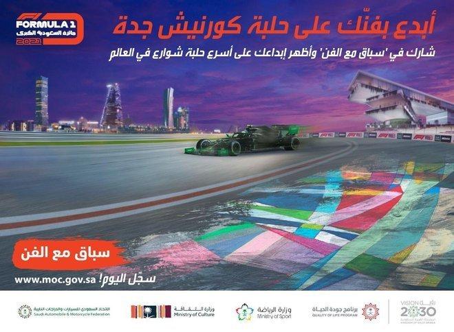 """وزارتا الرياضة والثقافة بالتعاون مع (فورمولا 1) تطلقان مسابقة """"سباق مع الفن"""""""