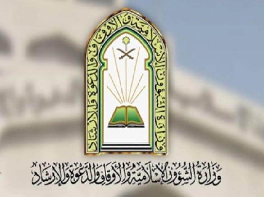 فرع الشؤون الإسلامية بالجوف ينفذ 1544 جولة على مساجد المنطقة