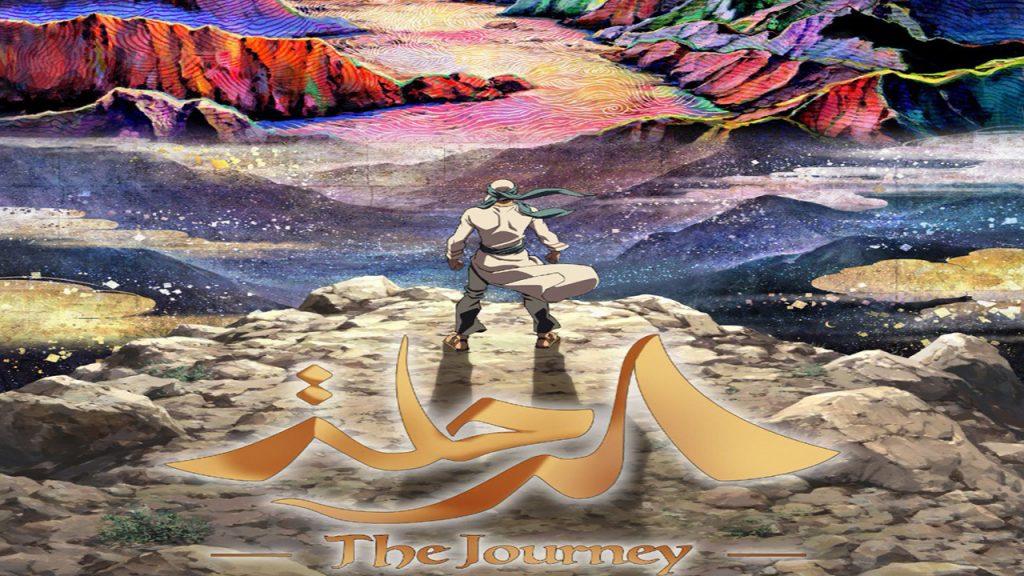 """""""الرحلة"""" أول فيلم أنيميشن سعودي ياباني يعرض هذا الأسبوع بصالات السينما في تسع دول عربية"""
