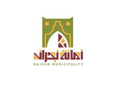 أمانة نجران تغلق 18 منشاة تجارية مخالفة للإجراءات الاحترازية