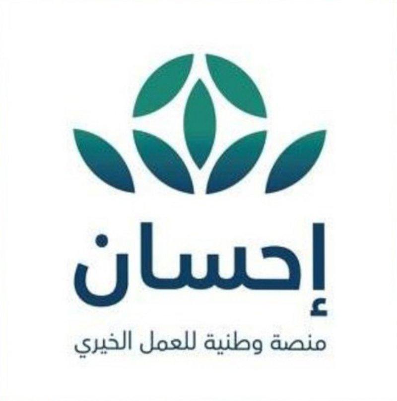 """التبرعات الخيرية عبر منصة """"إحسان"""" تتجاوز حاجز الـ 800 مليون ريال"""