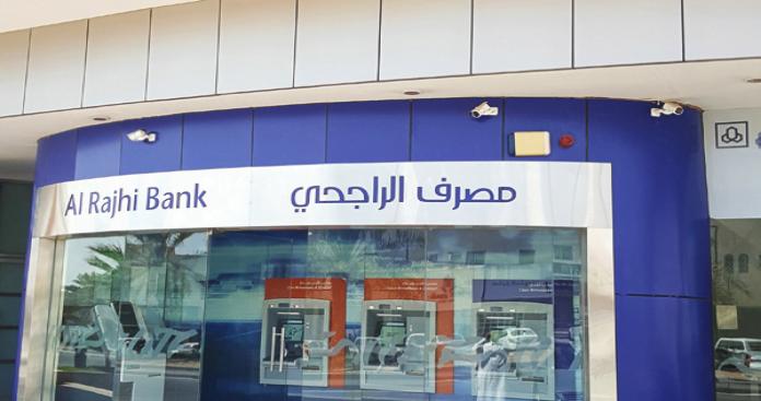 """""""الراجحي"""" ينفي ما يتم تداوله حول تغيير اسمه إلى """"مصرف المستقبل"""""""