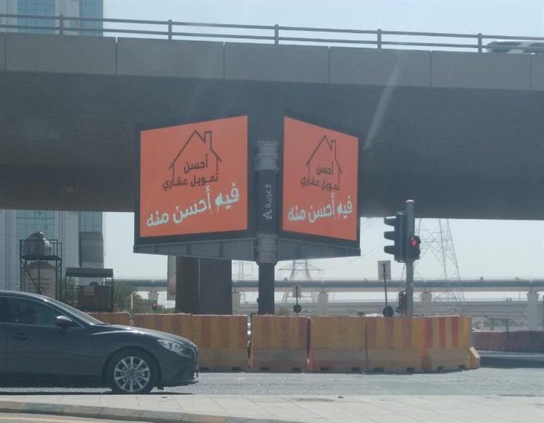 """لوحات إعلانية تحمل عبارة """"في أحسن منه"""" تُثير جدلًا في شوارع المملكة"""