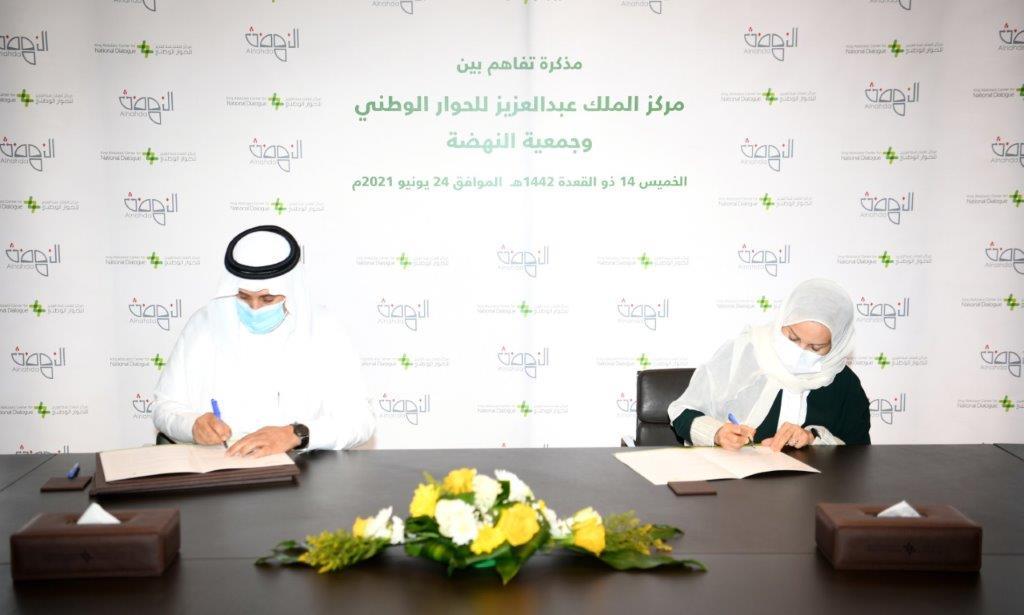 مركز الملك عبد العزيز للحوار الوطني يوقّع مذكرة تفاهم مع جمعية النهضة النسائية الخيرية