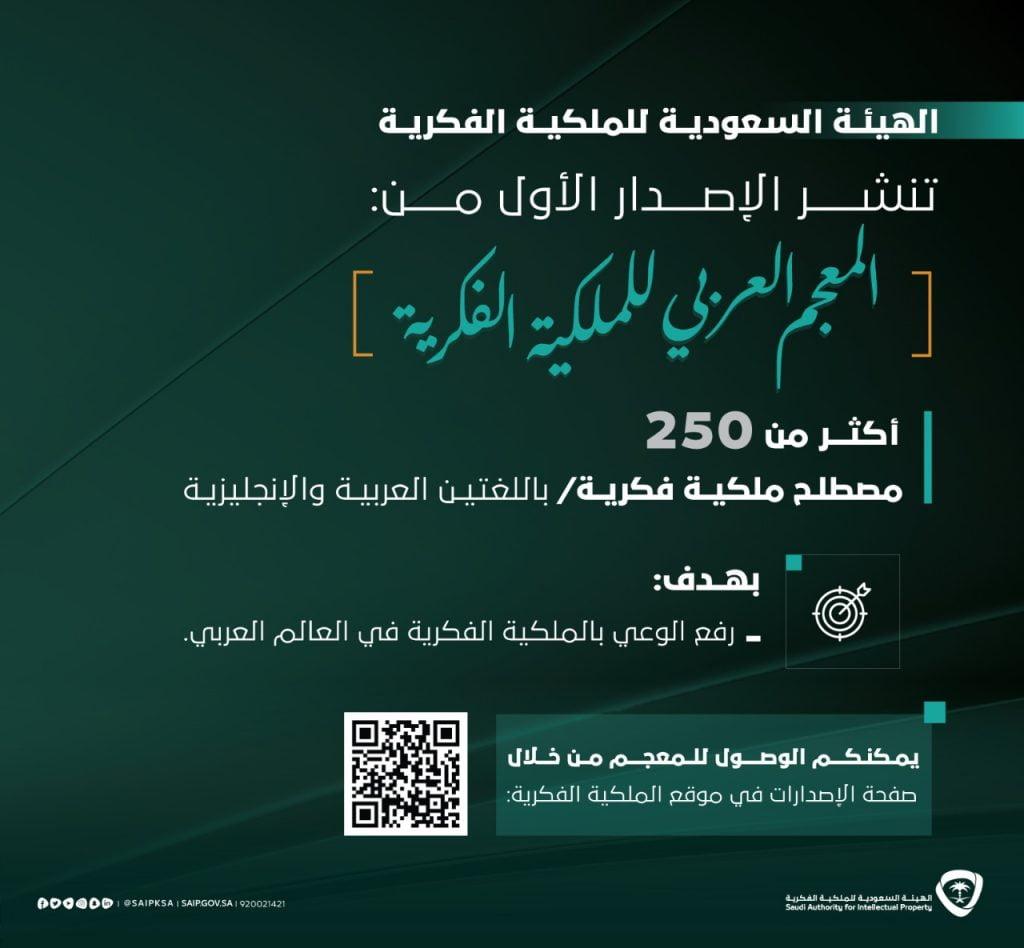 """""""الملكية الفكرية"""" تصدر المعجم العربي للملكية الفكرية"""