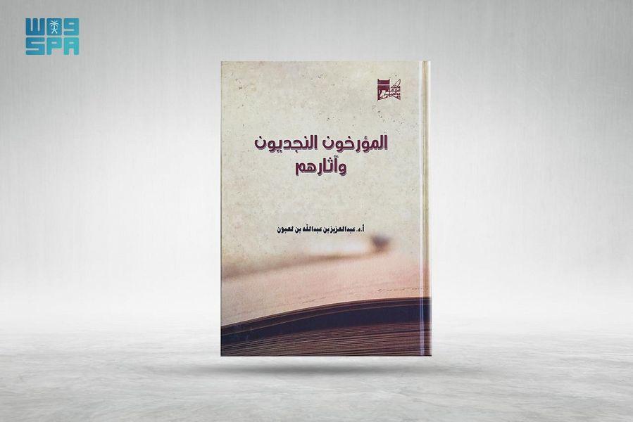 مكتبة الملك عبدالعزيز العامة تترجم كتب الرحالة والمستشرقين حول تاريخ الدولة السعودية عبر اليوميات والمذكرات الشخصية