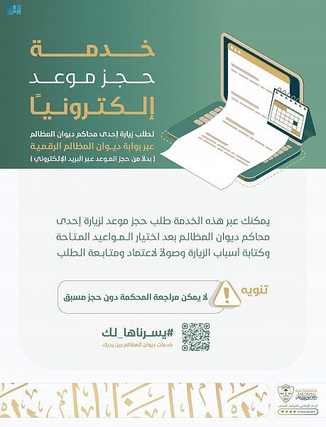 ديوان المظالم يطلق خدمة حجز موعد لزيارة المحاكم عبر بوابته الرقمية