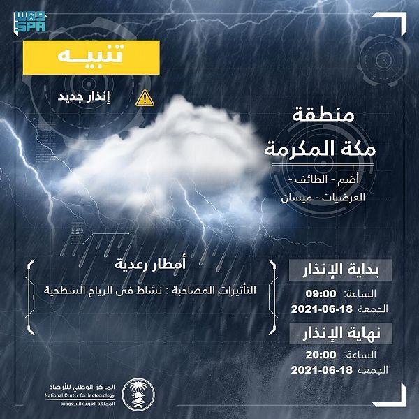 المركز الوطني للأرصاد ينبّه بهطول أمطار رعدية على عدد من محافظات مكة المكرمة