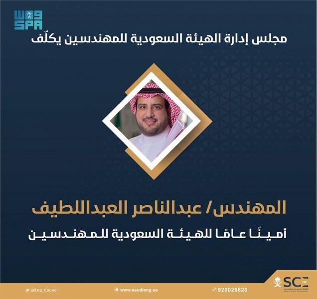 العبداللطيف.. أمينًا عامًا للهيئة السعودية للمهندسين