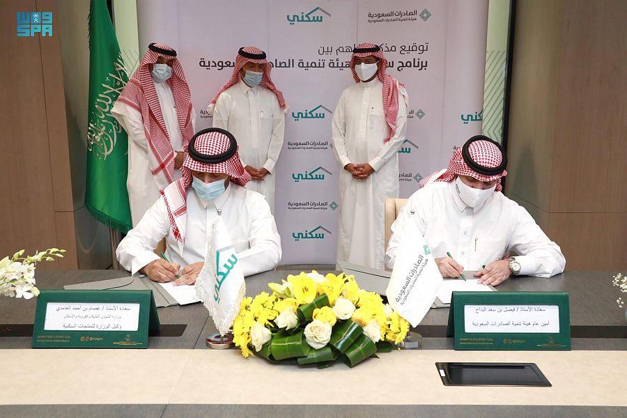 """""""سكني"""" يوقّع اتفاقية تعاون مع هيئة """"تنمية الصادرات السعودية"""" لتقديم خدمات إسكانية لمنسوبيها"""