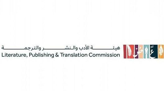 """تحدّيات الترجمة الأدبية على طاولة """"هيئة الأدب والنشر والترجمة"""""""