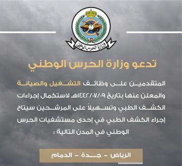 الحرس الوطني يدعو المتقدمين على وظائف التشغيل والصيانة لاستكمال الإجراءات