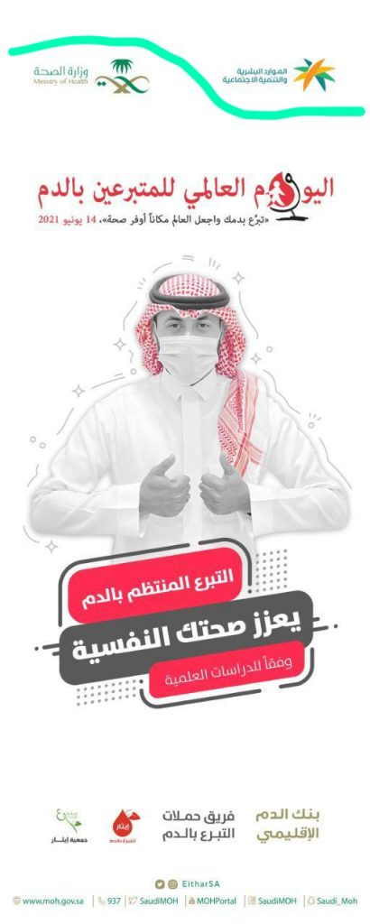 صحة الشرقية تنظم حملات للتبرع بالدم تزامناً مع اليوم العالمي للتبرع بالدم