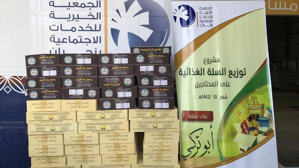 خيرية نجران تُوزع 1200 سلة متكاملة على مستفيدي الجمعية