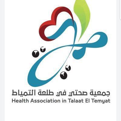 جهازك الصحي يصل لبيتك مبادرة أطلقتها جمعية صحتي بطلعة التمياط للمرضى المستفيدين من خدماتها