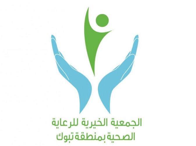 الجمعية الخيرية للرعاية الصحية بتبوك تعقد اجتماع الجمعية العمومية