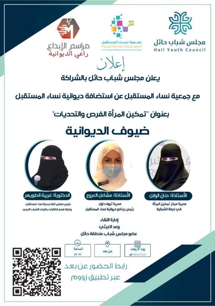 مجلس شباب حائل يستضيف برنامج ديوانية نساء المستقبل