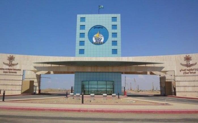 فتح بوابة القبول في الدبلومات التأهيلية المدفوعة بجامعة جازان