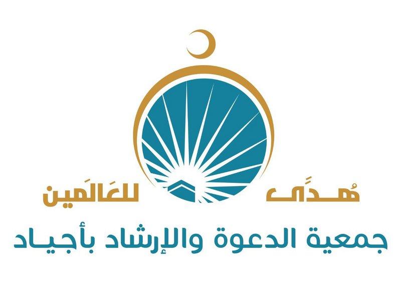 """جمعية """"أجياد"""" للدعوة تطلق مسابقة إلكترونية في حفظ """"خطبة حجة الوداع"""""""