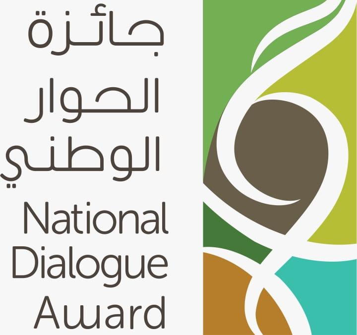 جائزة الحوار الوطني تحدد 30 سبتمبر أخر موعد لاستقبال الأعمال المشاركة