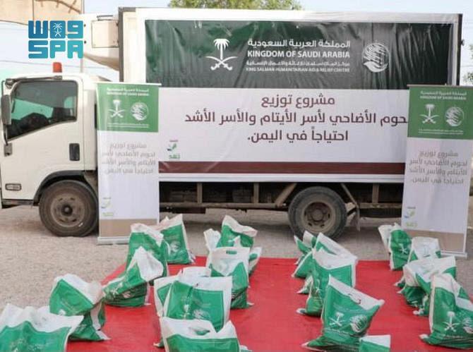 مركز الملك سلمان للإغاثة يوزع 69 أضحية بمحافظة المهرة