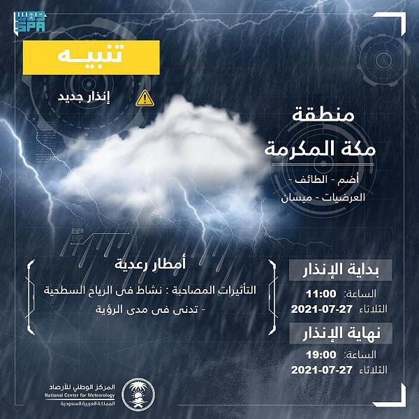 أتربة مثارة وأمطار رعدية على منطقة نجران ومكة المكرمة